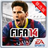 FIFA 14内购破解版