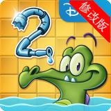 鳄鱼小顽皮爱洗澡2破解版