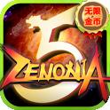 泽诺尼亚传奇5中文修改版