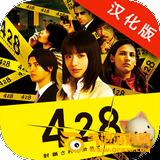 428被封锁的涩谷汉化版
