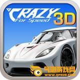 3D飞车漂移游戏