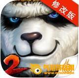 太极熊猫2破解版
