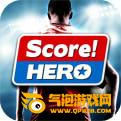 Score Hero中文版