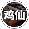 鸡仙超广角apk