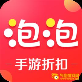 泡泡手游app