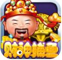 956财神捕鱼app最新版