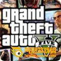 GTA5正版免费