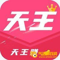 天王赚钱app