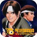 拳皇97小游戏
