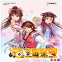 幻想三国志3中文版