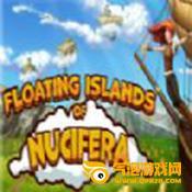 漂浮的努西法拉岛