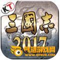 三国志10中文版