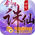 剑阵诛仙福利版-注册领红包