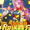 剑侠奇谭零氪送GM