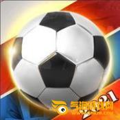 足球巨星崛起