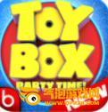 玩具箱爆炸派对时间