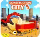 建设城市5