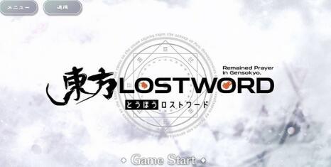 《东方LostWord》【问题】每日探索的选择