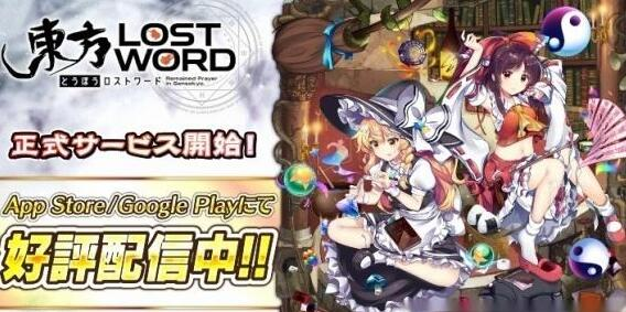 《东方LostWord》【情报】FuRyu 压泡麵模型 东方Project  [东方 LostWord]博丽灵梦  彩模图讯