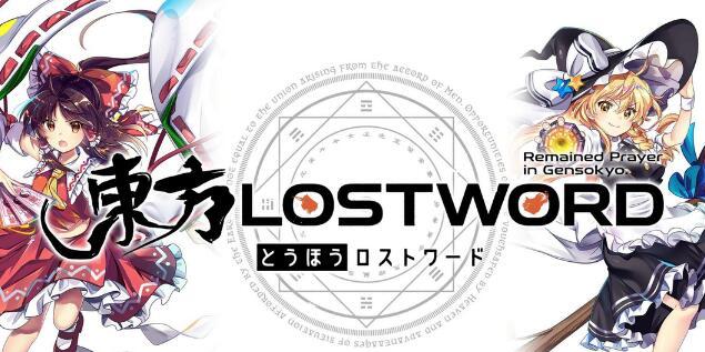 《东方LostWord》【问题】关于高级料理