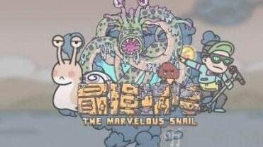 《最强蜗牛手游》【问题】目前开放转服列表(至4/23)